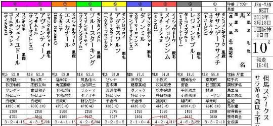 120318H10waku_convert_20120321095215.jpg