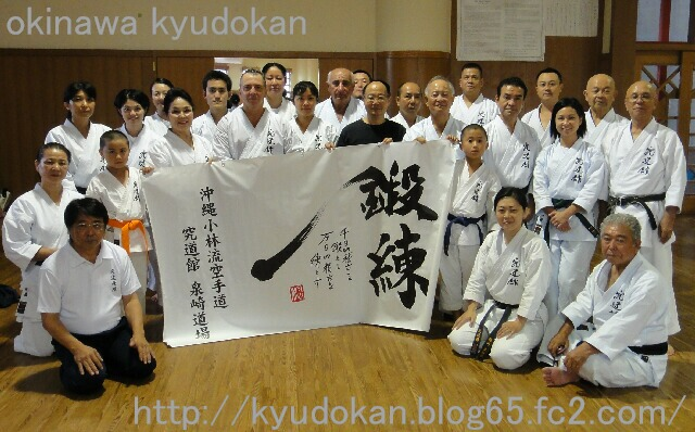 okinawa shorinryu kyudokan 201110015 042