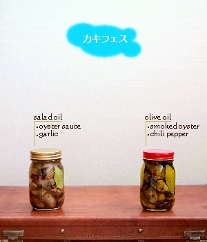 牡蠣cook1
