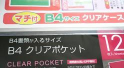 b4cs.jpg
