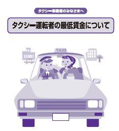 タクシー最低賃金