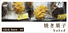 名古屋市天白区平針のラ・フォセットの焼き菓子