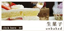 名古屋市天白区平針のラ・フォセット 生菓子