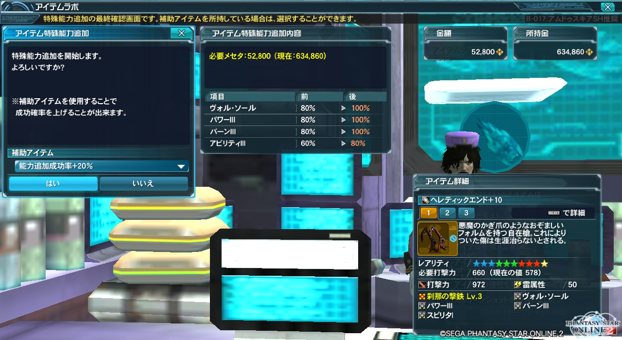 pso20131201_181701_002.jpg