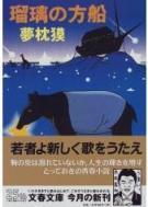瑠璃の方船.jpg