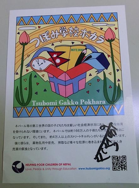 つぼみ学校バナー.jpg