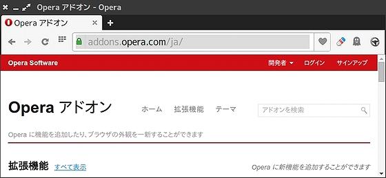 Appearance_Opera_beta25_Trusty.jpg