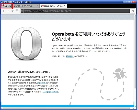 Opera_beta25_Precise.jpg