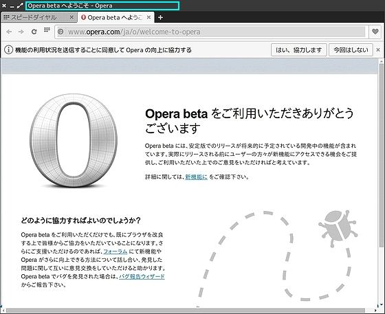 Opera_beta25_Trusty.jpg