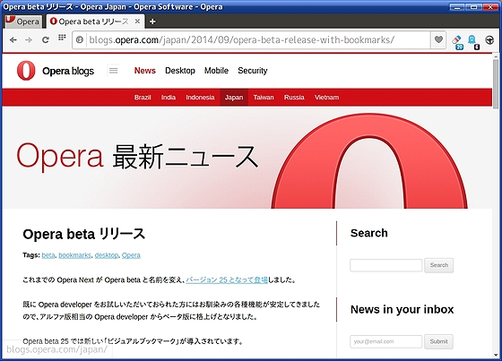 Opera_beta_25_release.jpg