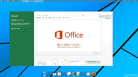 office15_Win10TP.jpg