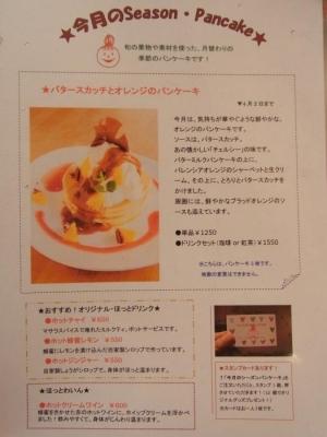 パンケーキママカフェVoiVoi(2012年3月のパンケーキメニュー)