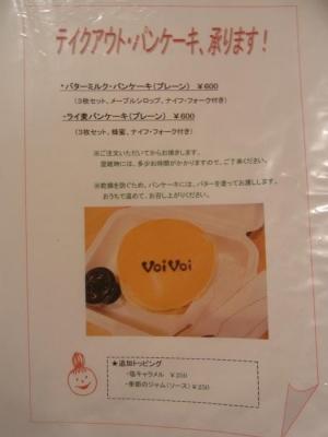 パンケーキママカフェVoiVoi(メニュー10)