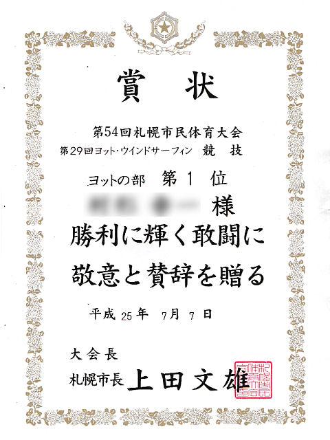 20130707.jpg