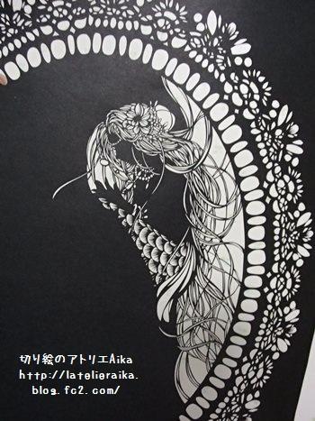 レース人魚姫