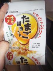 たまご納豆