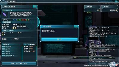 3本目の☆11