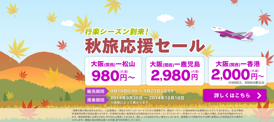 peachsale20140918.png