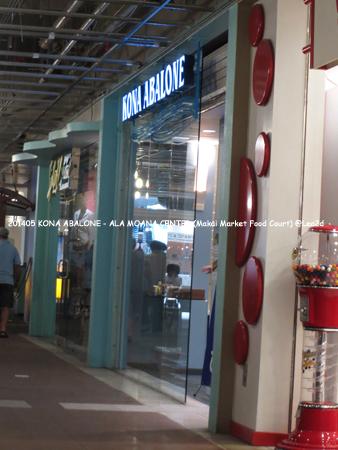 2014年5月 ALA MOANA CENTER(アラモアナセンター)Makai Market Food Court(マカイマーケット フードコート)にある、KONA ABALONE(コナ アバロニ店)