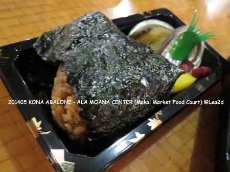 2014年5月 KONA ABALONE(コナ アバロニ店) ハワイ産のあわびを食べる