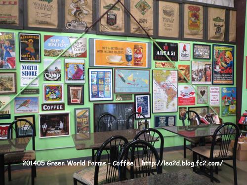 2014年5月 Green World Farms(グリーンワールドファーム)  ハレイワへ行く途中、ノース、ワヒアワのコーヒー屋さん