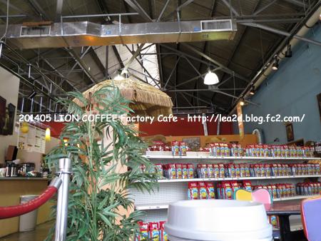2014年5月 LION COFFEE Factory Cafe ライオンコーヒー工場で飲む、フレーバーコーヒー