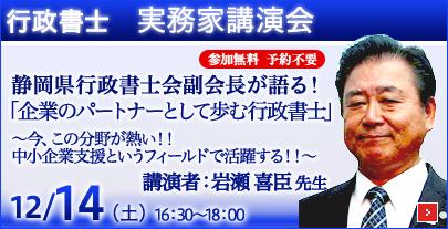 20131205_G_superbnr_gyousei_131205.jpg