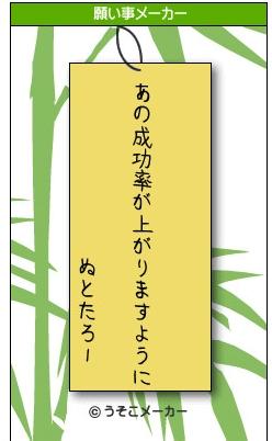 bandicam 2011-09-13 願い事