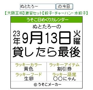 bandicam 2011-09-13 今日