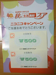 関西スーパー商品券