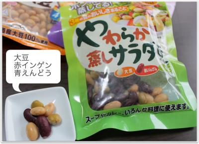 aサラダ豆