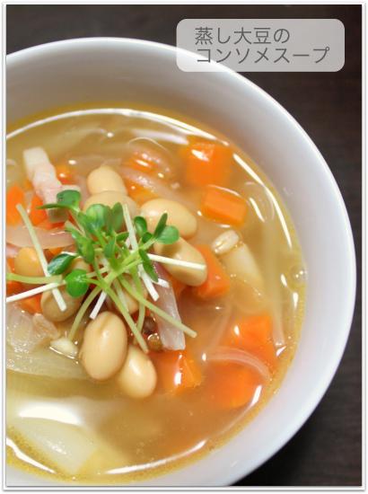 a蒸し大豆のコンソメスープ