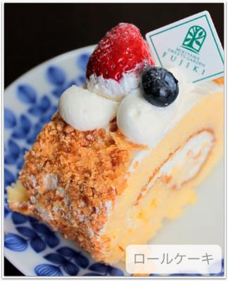 aaロールケーキ