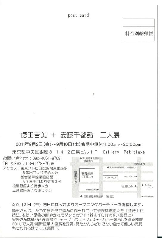 徳田DM1