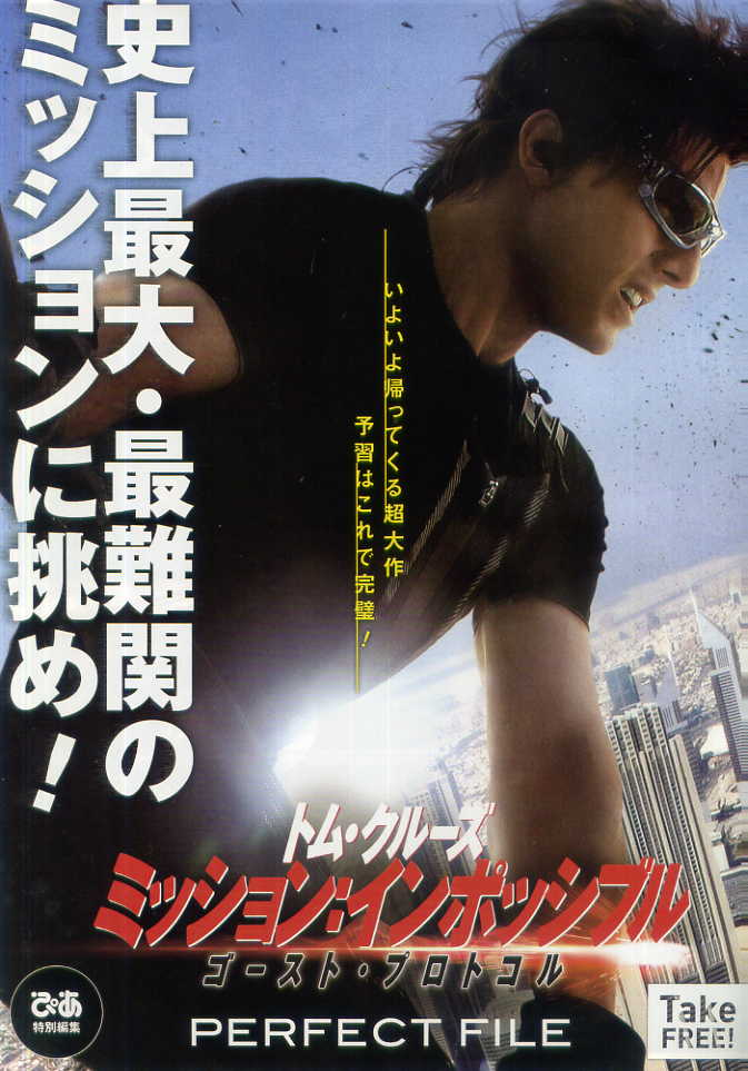 mission-impossible_20111216154913
