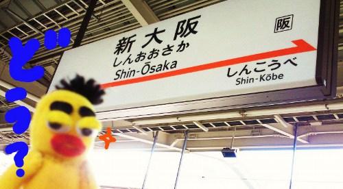大阪の旅その①4☆