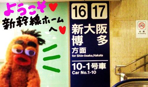 大阪の旅その①2☆