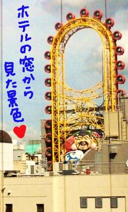 大阪の旅その①15☆