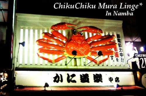 大阪の旅②12☆