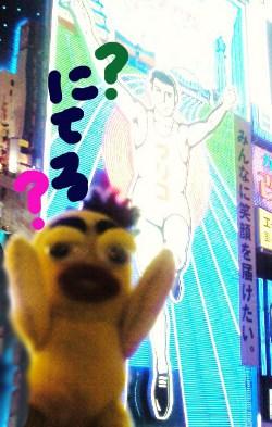 大阪の旅②16☆