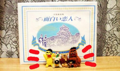 大阪からの宝物5☆