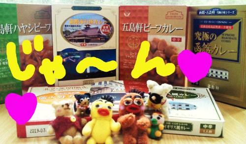 北海道の宝物6☆