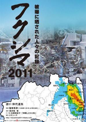 Fukushima2011ps