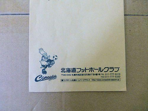松山光プロジェクト(2)
