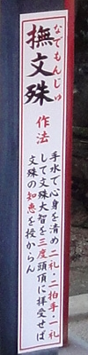 231001 舞鴫文殊堂6-2