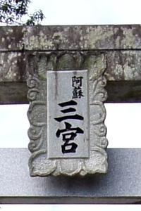 231001 豊福阿蘇神社1-1