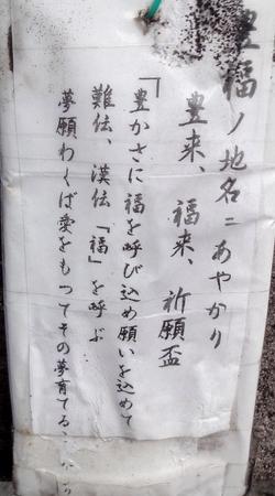 231001 豊福阿蘇神社4-2