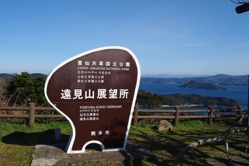 260211 遠見山公園16