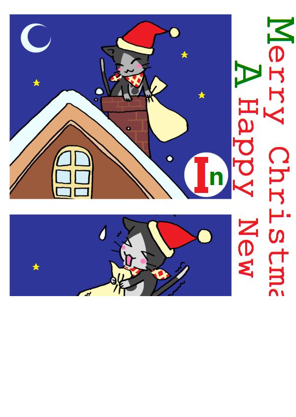 クリスマスバグ2