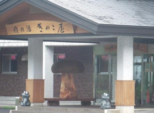 きのこ屋 玄関